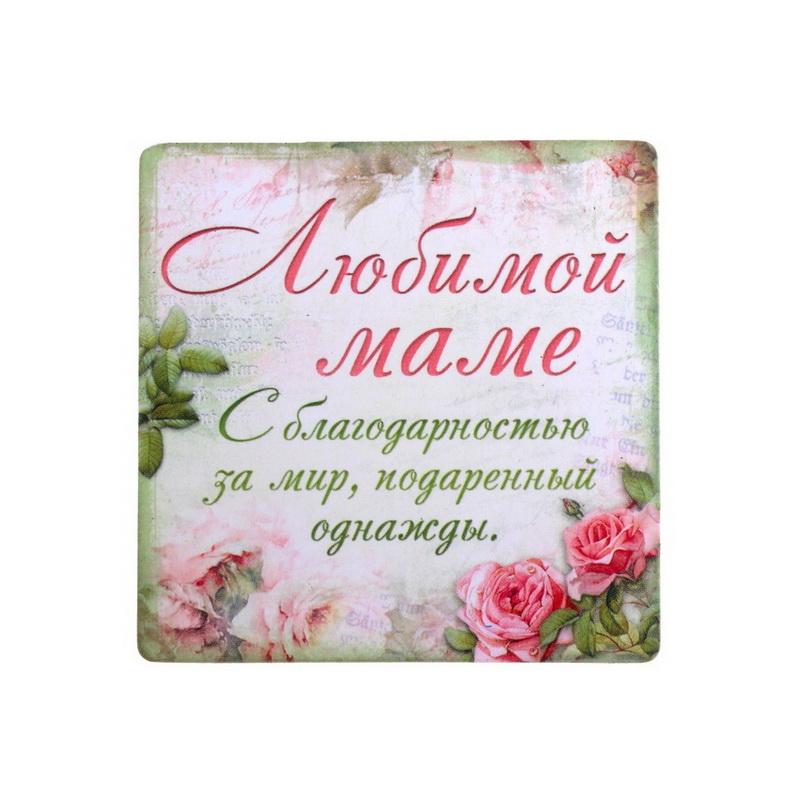 Самые лучшие поздравления для любимой мамы